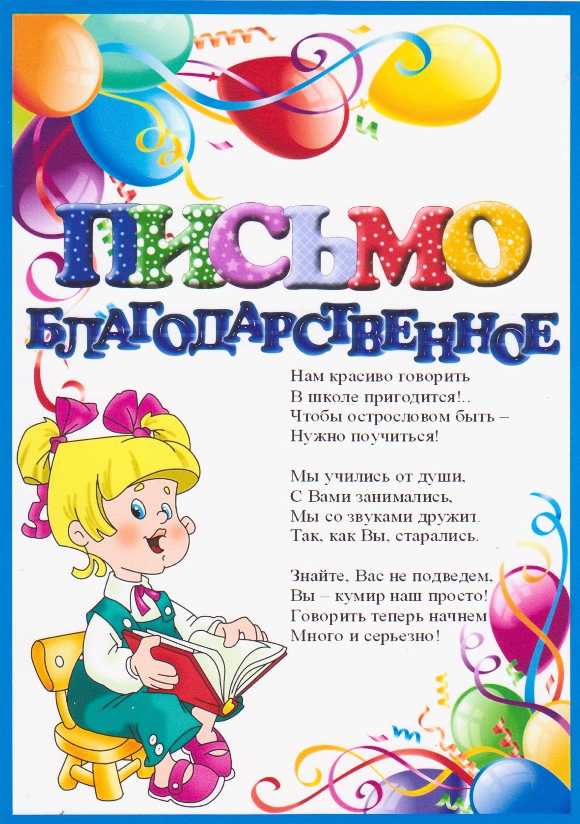 Поздравления логопед детского сада